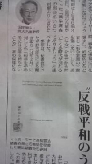 「9条は幣原提案」新資料、マッカーサー書簡に明記 ...